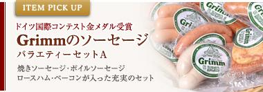 ドイツ国際コンテスト金メダル受賞 Grimmのソーセージ【バラエティーセットA】
