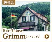 製造元 Ham house  Grimm について