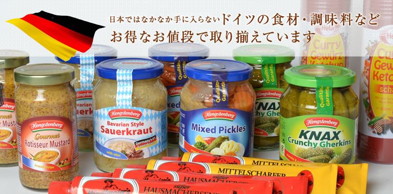 日本ではなかなか手に入らないドイツの食材・調味料などもお得なお値段で取り揃えています