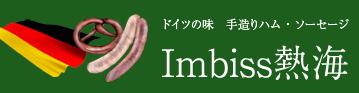 Imbiss熱海